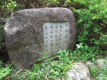 IMG_0290「梅峯飛瀑」の石碑.JPG