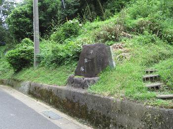 IMG_1073平家塚の石碑.JPG