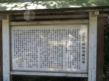 IMG_1385神社案内板.JPG
