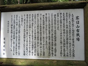 IMG_1839「茶臼山古戦場」説明板.JPG