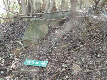 IMG_1964腹切岩道標.JPG