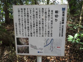 IMG_3692説明板「堀切」.JPG