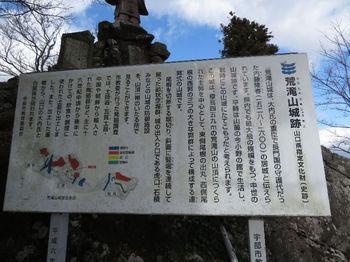 IMG_3703山頂説明板「荒滝山城跡」.JPG