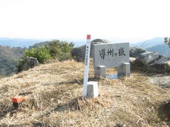 IMG_4548導州ヶ嶽山頂.JPG