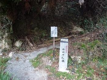 P1010303往還道入口道標.JPG