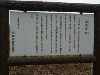 P1010536正覚寺峠案内板.JPG