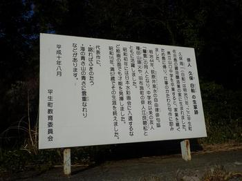 P1010550久保白船生家跡案内板.JPG