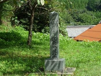 P1060486分校跡石碑.JPG