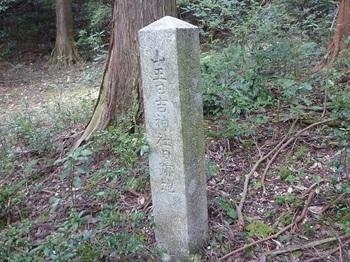 P1060507石碑.JPG