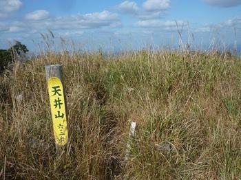 P1070199山頂標識・三角点.JPG