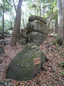 P1070301高合石.JPG