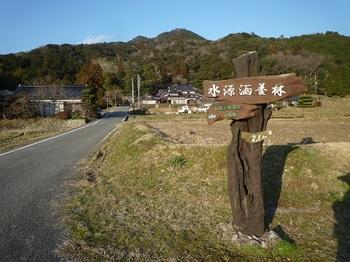 P1070837水源涵養林道標.JPG