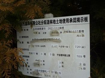 P1080097公社看板.JPG