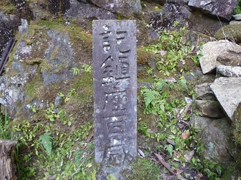 P1080620「記鎮座百歳」石柱.JPG