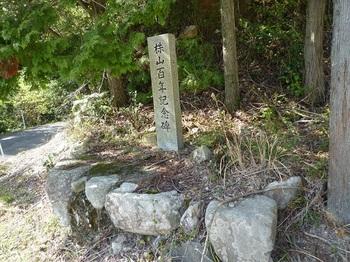 P1090475株山百年記念碑.JPG