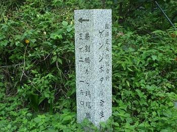 P1110279ゲンジボタル発生地石碑.JPG