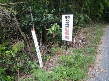 P1110460駐車場標識・中電標柱.JPG