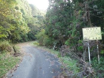 P1120465林道横坂線看板(逆方向).JPG