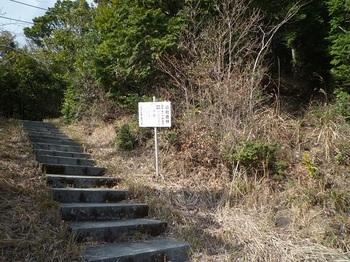 P1130313コンクリート階段・公社造林看板.JPG