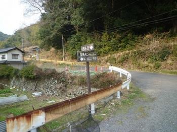 P1130861道標・奥に取り付き道.JPG