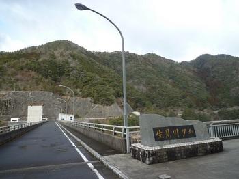 P1140420生見川ダム.JPG