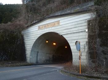 P1140549森ヶ原トンネル.JPG