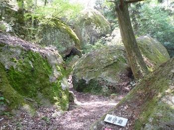 P1150928接待岩.JPG