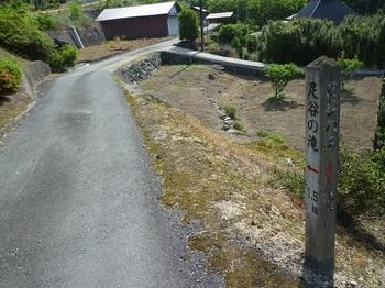 P1160422足谷の滝道標.JPG