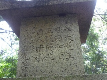 P1170369石祠の刻文.JPG