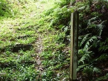 P1170636「厚狭高校学校林」標柱(逆方向).JPG