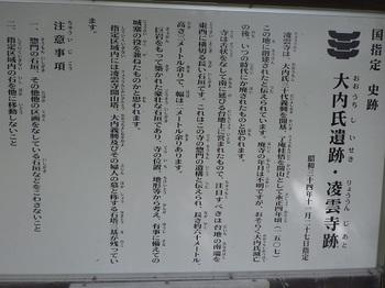 P1180627案内板.JPG