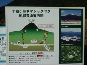 P1180794登山案内図.JPG