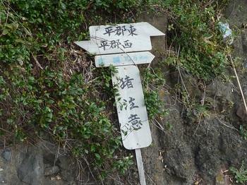 P1180813道標.JPG