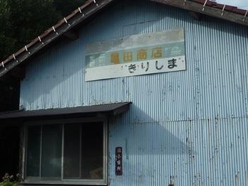 P1190568島唯一の店(簡易郵便局跡).JPG