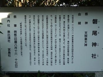 P1190619神社案内板.JPG
