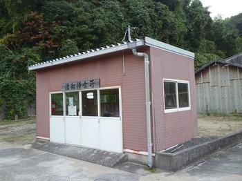 P1190786待合所.JPG