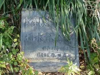 P1200364通水記念碑.JPG