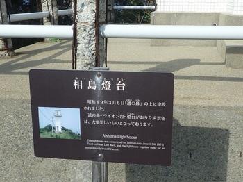 P1200678相島灯台案内板.JPG