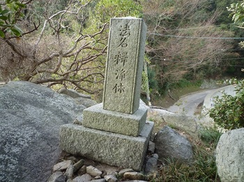 P1210819岩上の古墓(宝永二年).JPG
