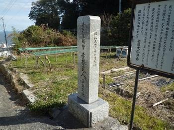 P1220180赤禰武人生誕の地.JPG