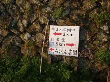 P1230125道標.JPG