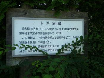P1250836末原窯跡案内板.JPG