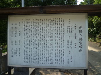 P1250838八幡宮縁起.JPG