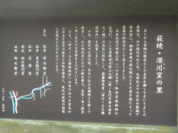 P1260629深川窯の案内板.JPG