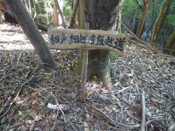 P1280053案内道標(倒).JPG