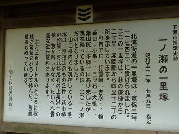 P1290004一里塚案内板.JPG