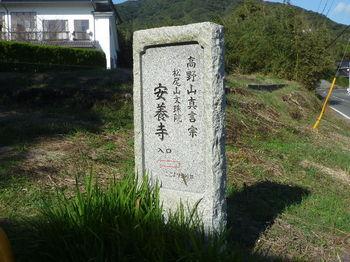 P1290015安養寺道標.JPG