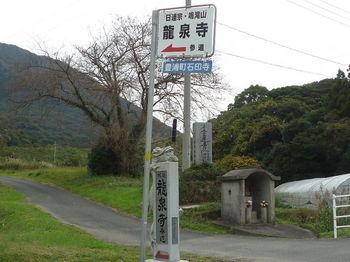 P1290157龍泉寺参道入口道標・石仏.JPG