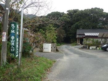 P1290172鬼ヶ城登山道入口看板.JPG