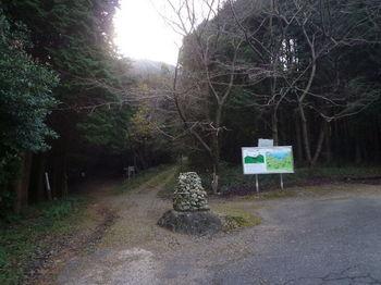 P1290343登山口.JPG